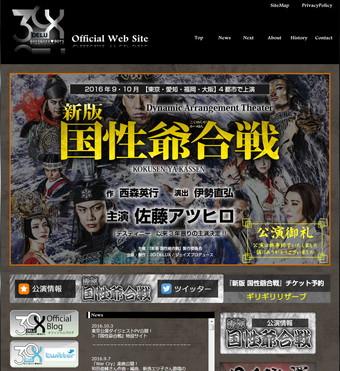 劇団「30-DELUX」公式サイト
