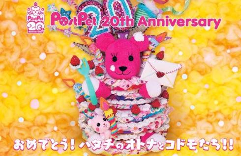 PostPet 20周年 記念ビジュアル ロゴ 増田セバスチャン モモ