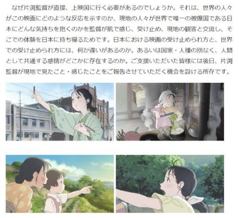 片渕監督の渡航目的の説明