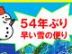"""東京都心 54年ぶりに11月の初雪 積もれば""""観測史上初"""""""