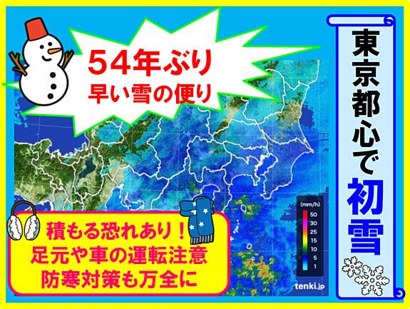 東京都心で初雪