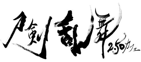刀剣乱舞2.5D カフェ ロゴ
