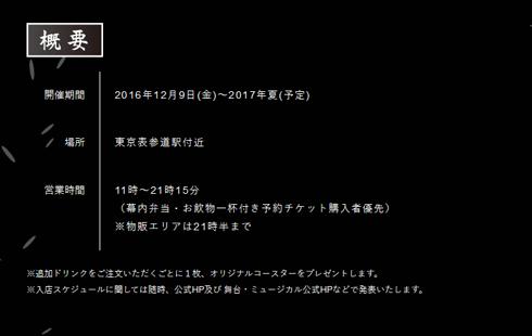 刀剣乱舞2.5D カフェ 開催概要
