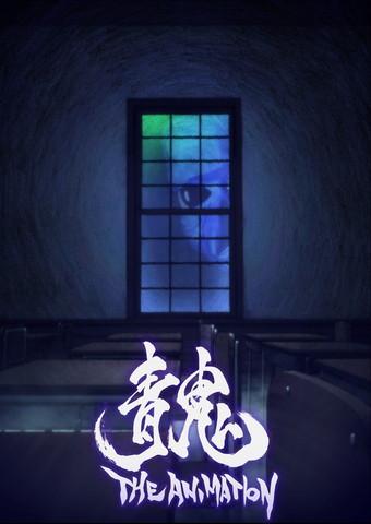 映画「青鬼 THE ANIMATION」あらすじ、キャスト、主題歌、スタッフ情報などが公開