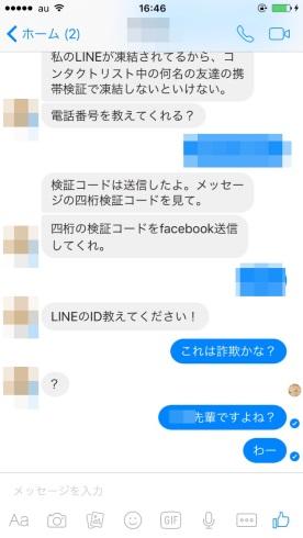 LINE乗っ取り ハッキング