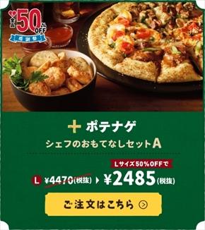 ドミノ・ピザLサイズ半額