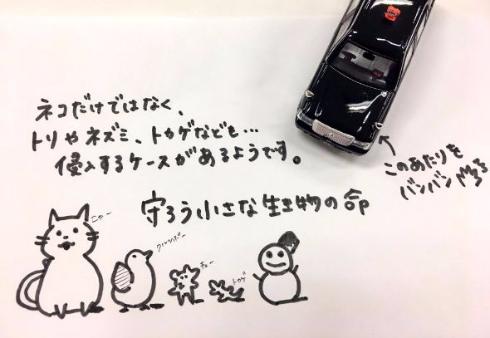 猫バンバン MKタクシー ドライバー イラスト ミニカー Twitter 事故