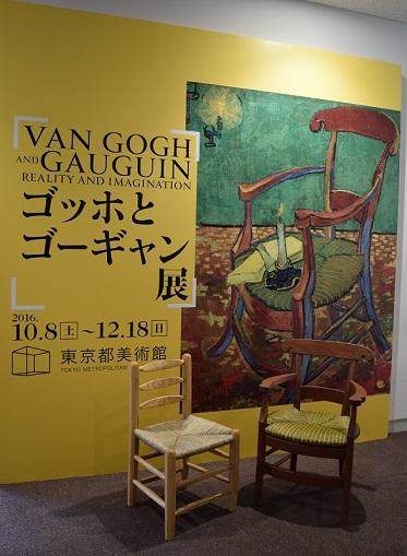 出口にはゴッホとゴーギャンの椅子を真似た椅子。座って記念撮影ができる