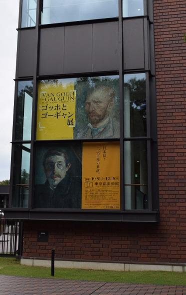 東京都美術館・ゴッホとゴーギャン展、入り口ポスター