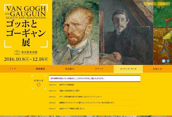 ゴッホとゴーギャン展・公式サイト