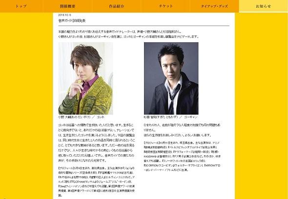 ナレーターはゴッホ役・小野大輔さん、ゴーギャン役・杉田智和さん