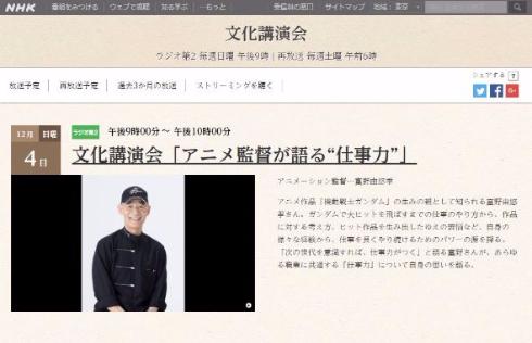 富野由悠季 監督 NHKラジオ 文化講演会 ガンダム アニメ 仕事力