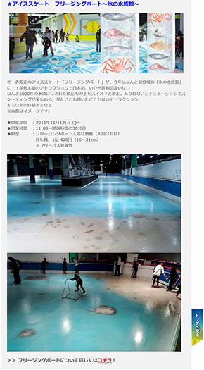 氷の水族館中止