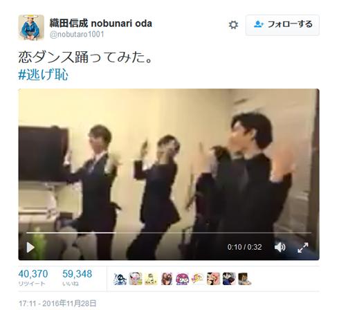 恋ダンス 羽生結弦 織田信成 田中刑事