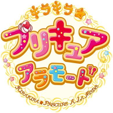 プリキュア第14弾「キラキラ☆プリキュアアラモード」2017年春スタート!