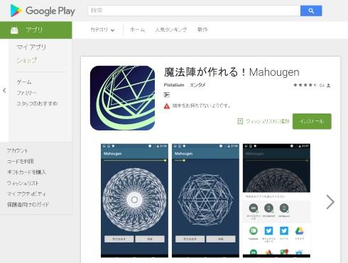 魔法陣 勇者 アプリ
