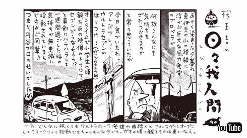 伊豆玉吉インタビュー
