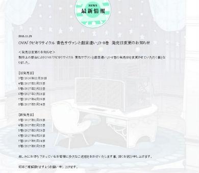 OVA「クビキリサイクル 青色サヴァンと戯言遣い」第3巻以降が発売延期