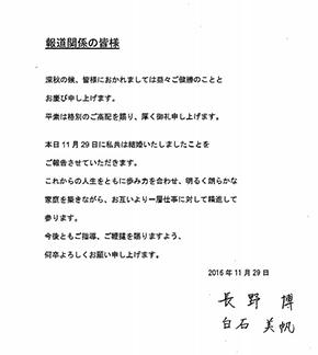 長野博結婚