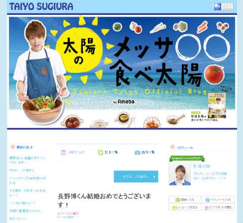 杉浦太陽さんのブログ
