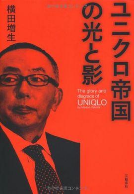 ユニクロ 文春 潜入 横田増生