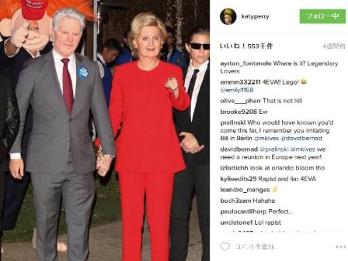 クリントンに扮するケイティ・ペリーとトランプに扮するオーランド・ブルーム
