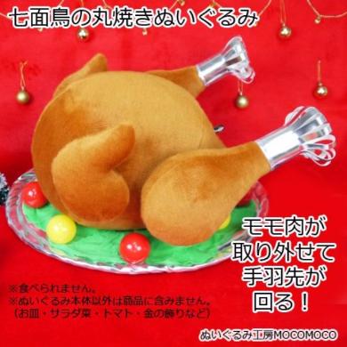 七面鳥の丸焼きぬいぐるみ クリスマス 小峰玩具製作所