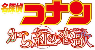 「名探偵コナン」21作目ロゴ