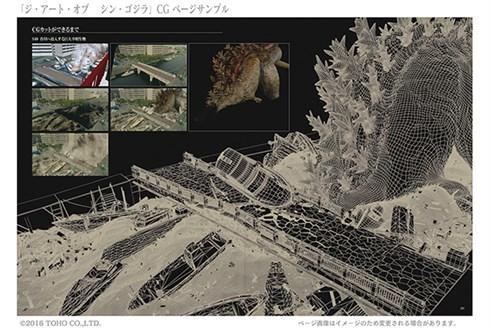 「シン・ゴジラ」の公式記録集、2度の発売延期を乗り越え12月30日に発売決定!