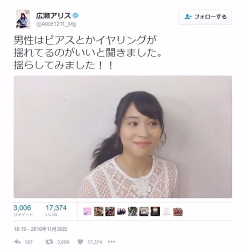 広瀬アリス 動画