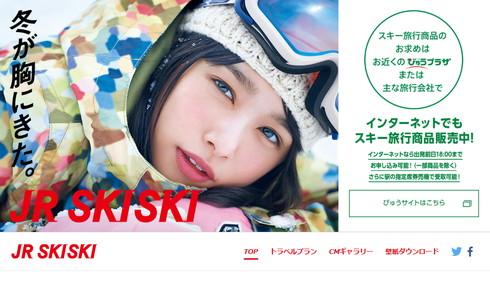 今年の冬の顔「JR SKISKI」ヒロインは桜井日奈子さんに決定
