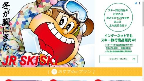 「JR SKISKI」と「ガリガリ君」のガリ子ちゃんのコラボキャンペーン