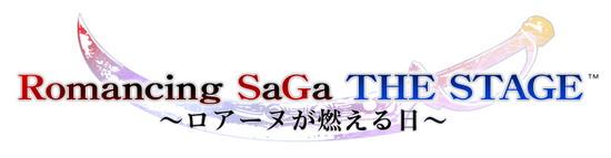 「ロマンシング サガ THE STAGE 〜ロアーヌが燃える日〜」ロゴ