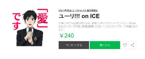ユーリ!!! on ICE LINEスタンプ