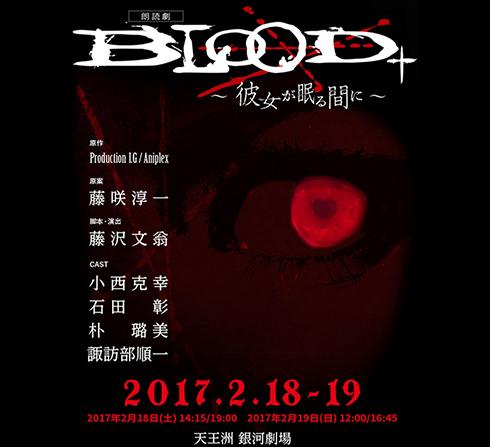 朗読劇「BLOOD+ 彼女が眠る間に」