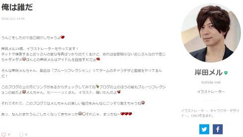 岸田メル LINEブログ
