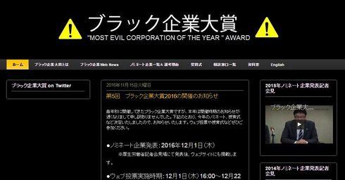 ブラック企業大賞 2016