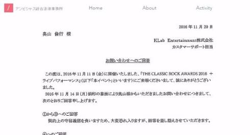 The Classic Rock Awards ジミー・ペイジ 演奏 告知 訴訟 弁護士 奥山倫行