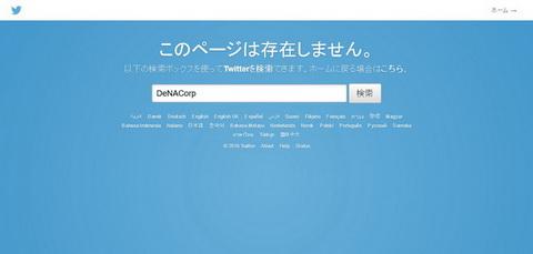 DeNAのアカウント非公開