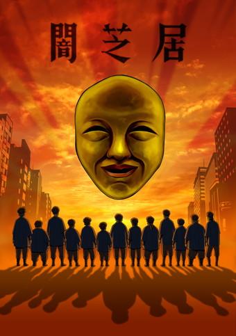 「闇芝居」第4期が2017年1月放送開始