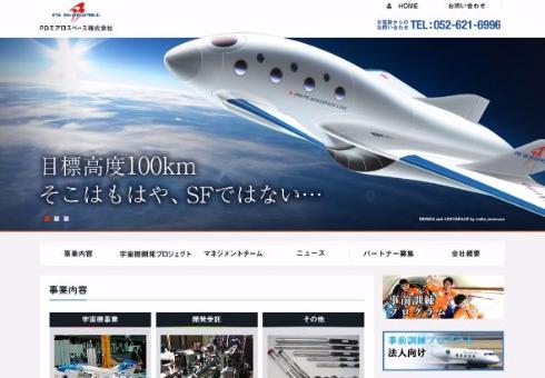 PDエアロスペース H.I.S. ANA 開発 提携 宇宙旅行