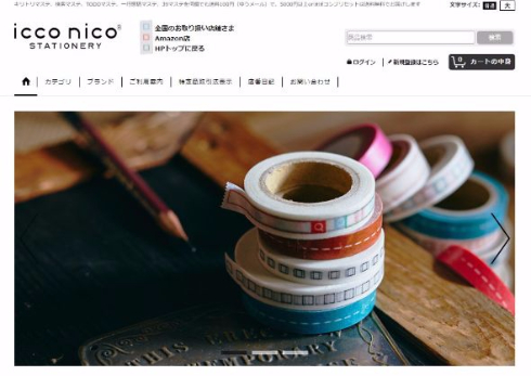 マスキングテープ スケジュール帳 貼暦 マステ icco nico