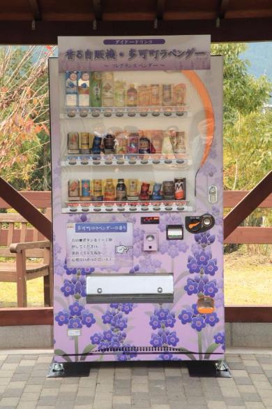 自販機 ラベンダー 香り 兵庫県多可町 ラベンダーパーク多可