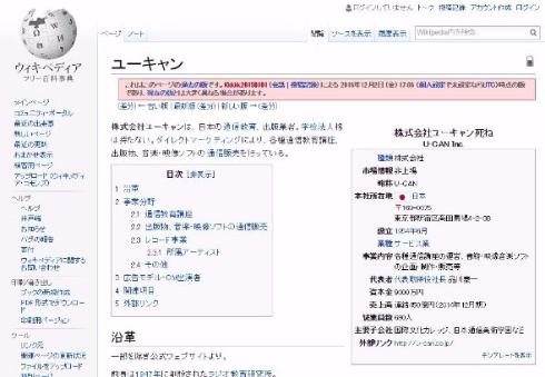 ユーキャン 保育園落ちた日本死ね 流行語大賞 Wikipedia