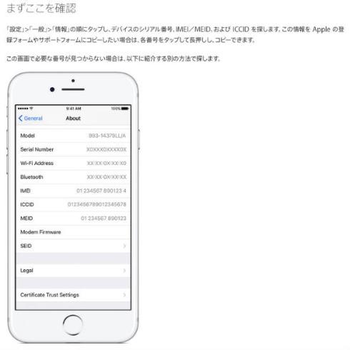 iPhoneのシリアル番号を確認する方法