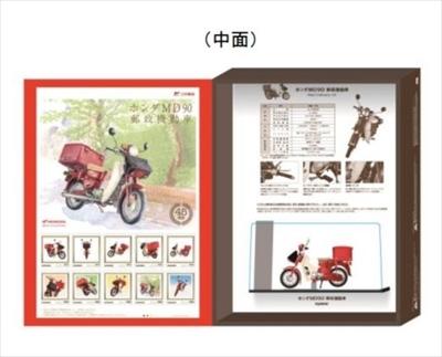郵政機動車フレーム切手セット