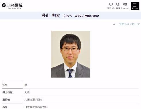 囲碁 ワールド碁チャンピオンシップ 井山裕太 囲碁AI DeepZenGo
