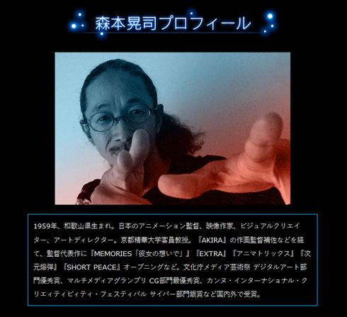 森本晃司 プロフィール