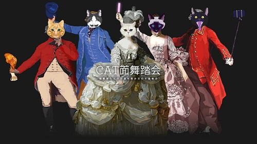 CAT面舞踏会
