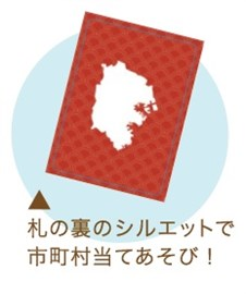 神奈川県全市町村を題材にしたカルタ「神奈川県民ジモトかるた」が発売